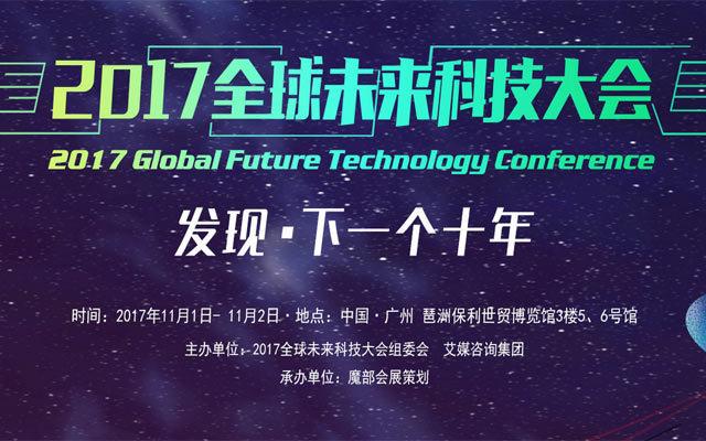 2017全球未来科技大会