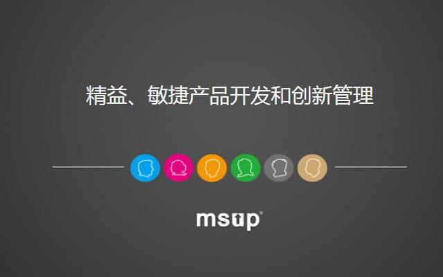 何勉培训公开课:精益、敏捷产品开发和创新管理·上海站