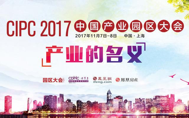 2017中国产业园区大会