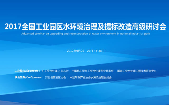 2017全国工业园区水环境治理及提标改造高级研讨会