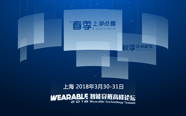 Wearable2018春季智能穿戴高峰论坛(第三届)