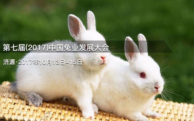 第七届(2017)中国兔业发展大会