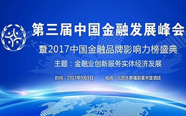 2017第三届中国金融发展峰会