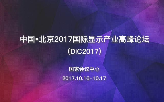 中国•北京2017国际显示产业高峰论坛(DIC 2017)