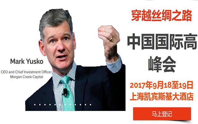 Access Alts 2017 中国另类投资峰会