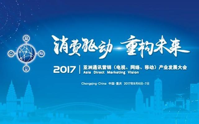 2017亚洲通讯营销(电视、网络、移动)产业发展大会