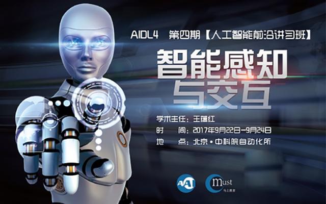 AIDL4《智能感知与交互》CAAI人工智能前沿讲习班