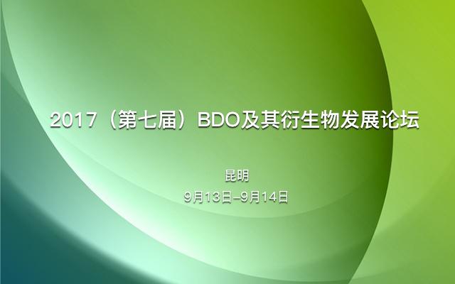 2017(第七届)BDO及其衍生物发展论坛