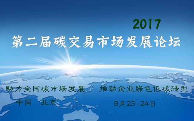 2017(第二届)中国碳交易市场发展论坛