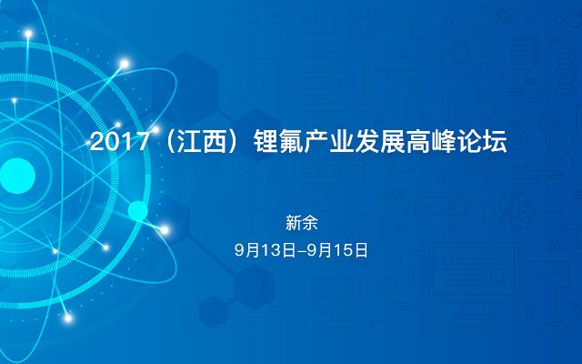 2017(江西)锂氟产业发展高峰论坛