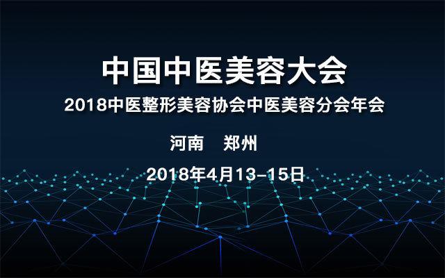 中国中医美容大会暨2018中医整形美容协会中医美容分会年会