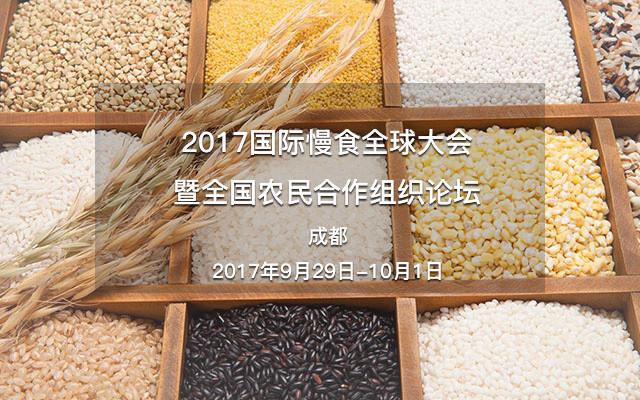 2017国际慢食全球大会暨全国农民合作组织论坛