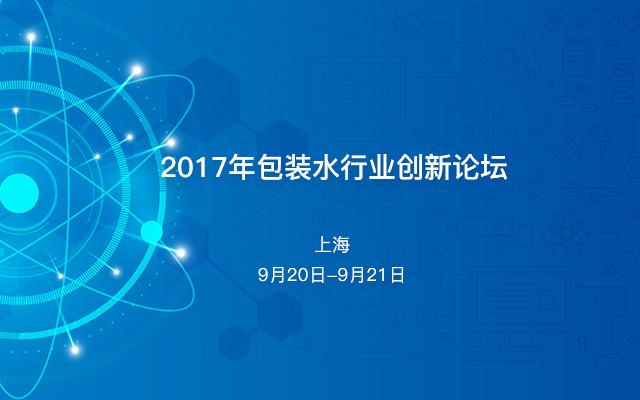 2017年包装水行业创新论坛