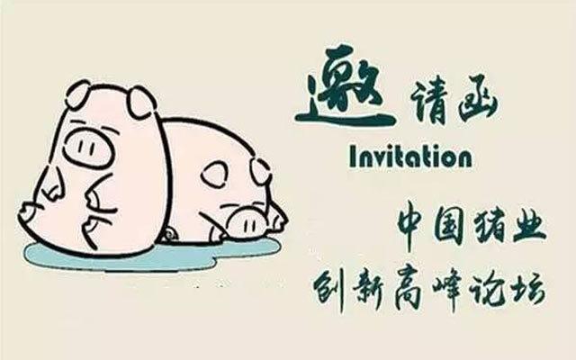 2017年中国猪业创新发展高峰论坛