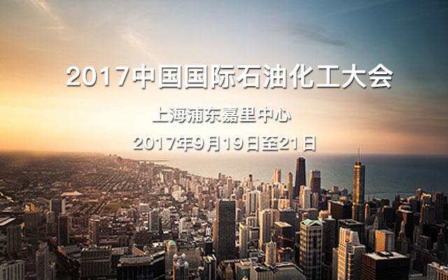 2017中国国际石油化工大会
