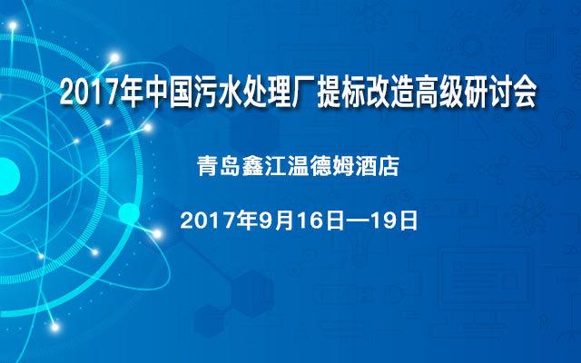2017年中国污水处理厂提标改造高级研讨会