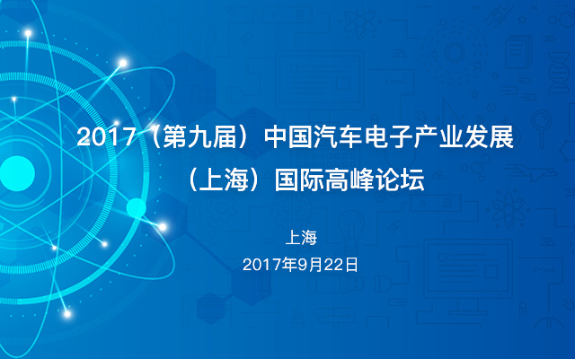 2017(第九届)中国汽车电子产业发展 (上海)国际高峰论坛