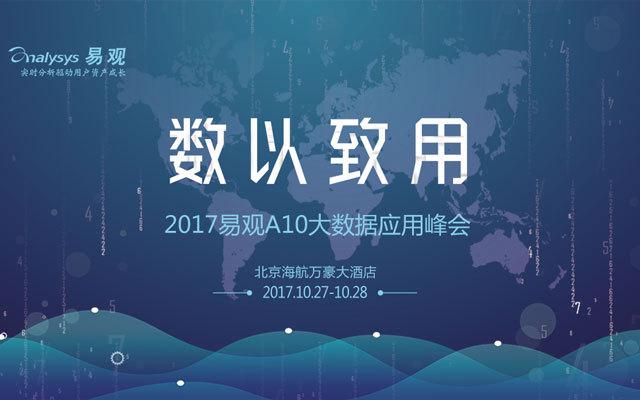 2017易观A10大数据应用峰会