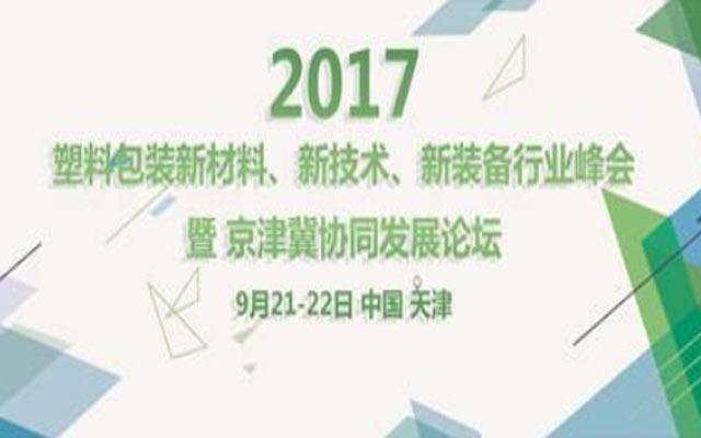 2017年塑料包装新材料、新技术、新装备行业峰会