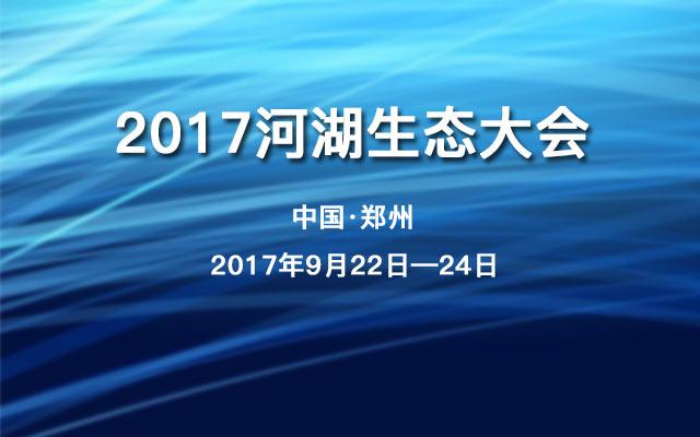 2017河湖生态大会