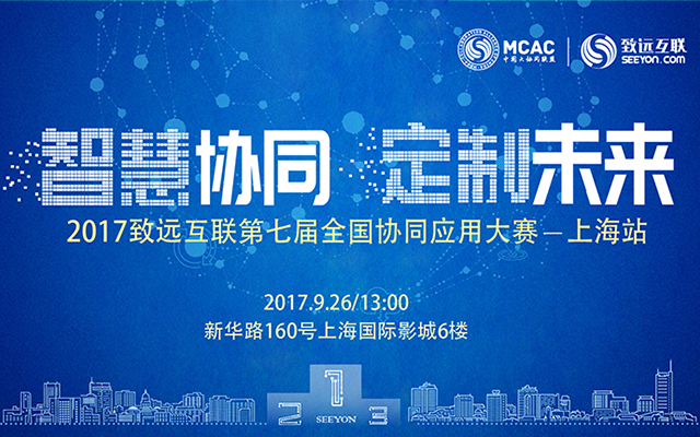 2017致远互联第七届全国协同应用大赛 · 上海站