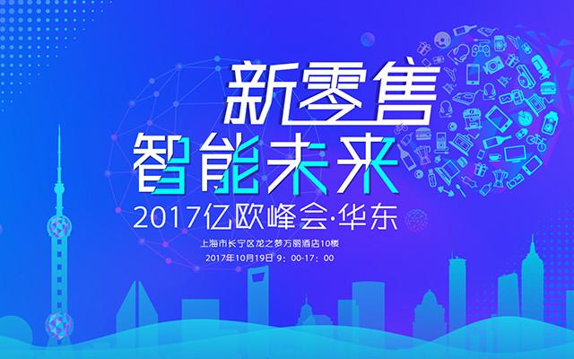 """""""新零售 智能未来""""——2017亿欧峰会华东"""