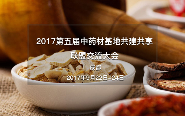 2017第五届中药材基地共建共享联盟交流大会