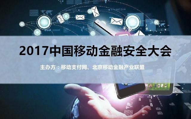2017中国移动金融安全大会