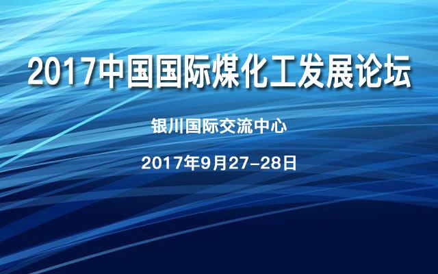 2017中国国际煤化工发展论坛