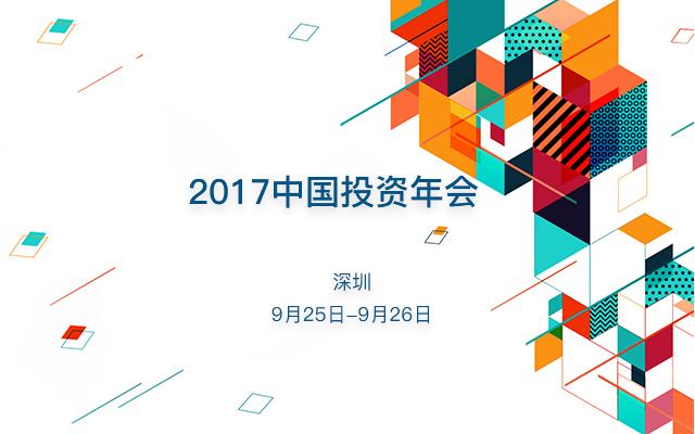 2017中国投资年会