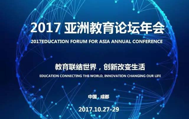 """2017亚洲教育论坛年会 暨""""一带一路""""教育合作大会"""