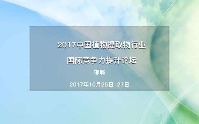 CNIC 2017中国植物提取物行业国际竞争力提升论坛