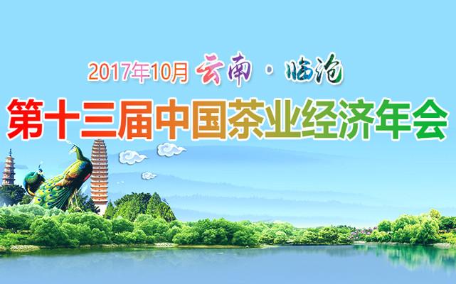 2017第十三届茶业经济年会