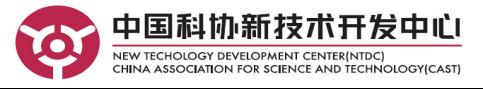 中国科协新技术开发中心