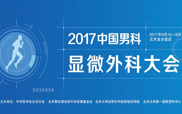 2017中国男科显微外科大会