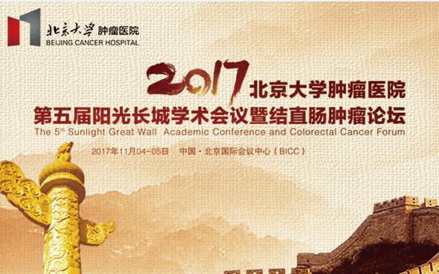 北京大学肿瘤医院第五届阳光长城学术会议暨结直肠肿瘤论坛