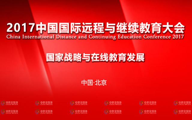2017中国国际远程与继续教育大会