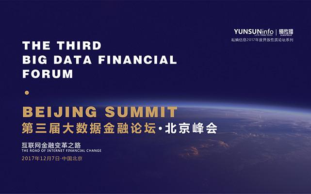 第三届大数据金融论坛·北京峰会