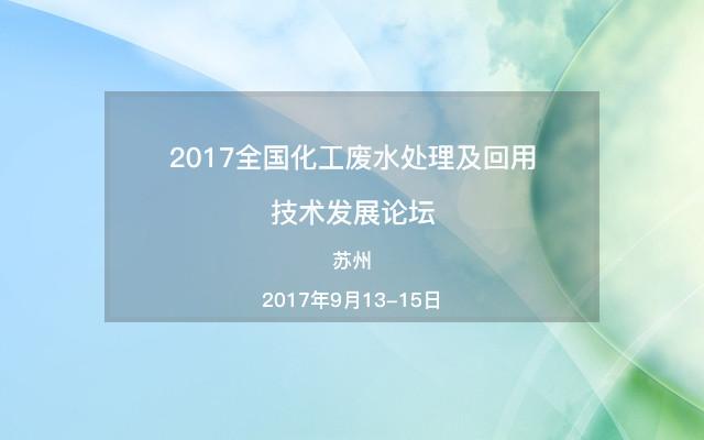 2017全国化工废水处理及回用技术发展论坛