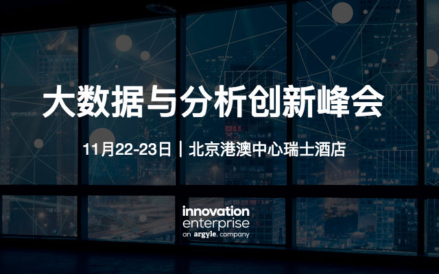 2017年第五届北京大数据与分析创新峰会