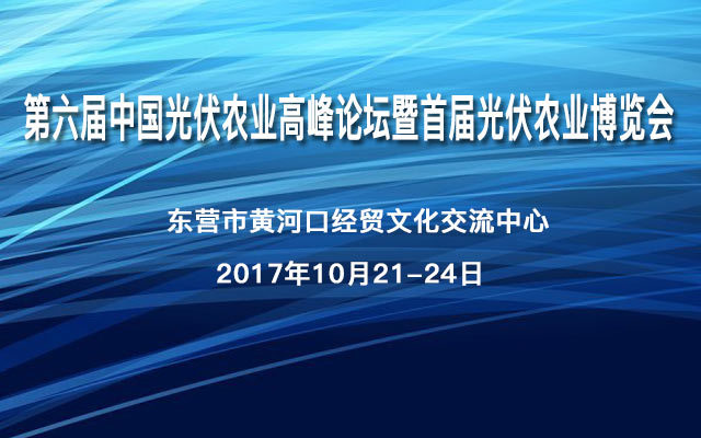 第六届中国光伏农业高峰论坛暨首届光伏农业博览会