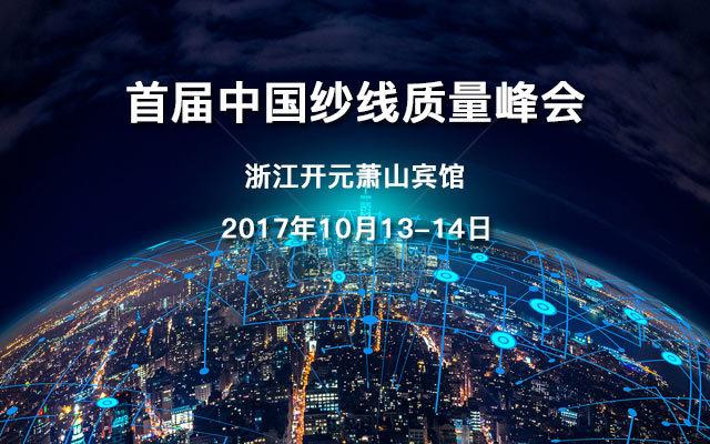 首届中国纱线质量峰会