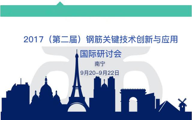 2017(第二届)钢筋关键技术创新与应用国际研讨会