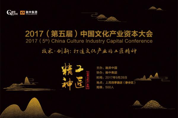 2017(第五届)中国文化产业资本大会