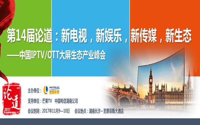 中国IPTV/OTT大屏生态产业峰会