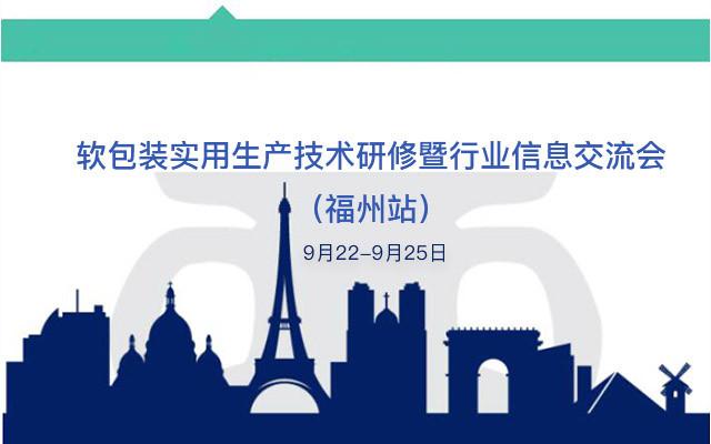 软包装实用生产技术研修暨行业信息交流会(福州站)