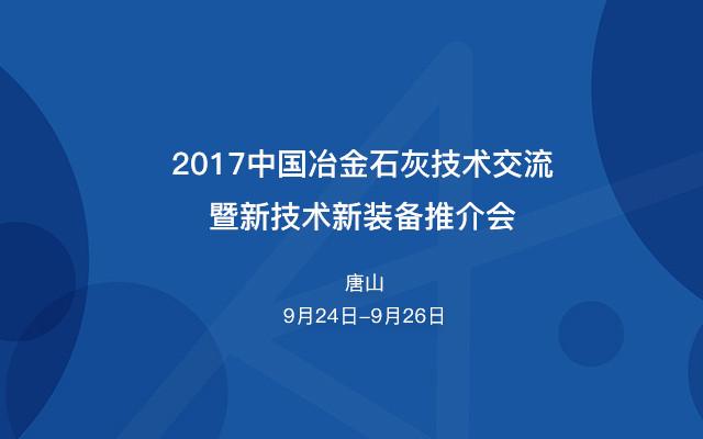 2017中国冶金石灰技术交流暨新技术新装备推介会