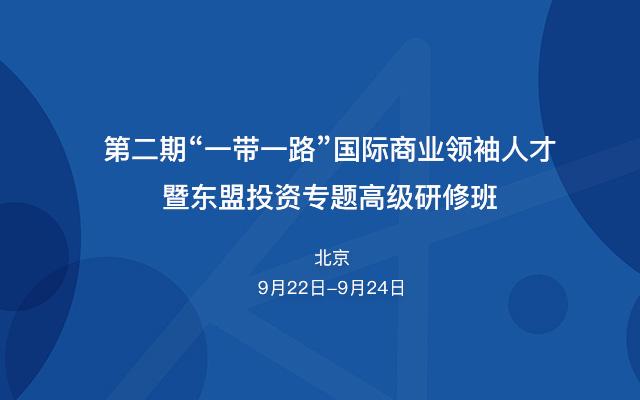 """第二期""""一带一路""""国际商业领袖人才暨东盟投资专题高级研修班"""
