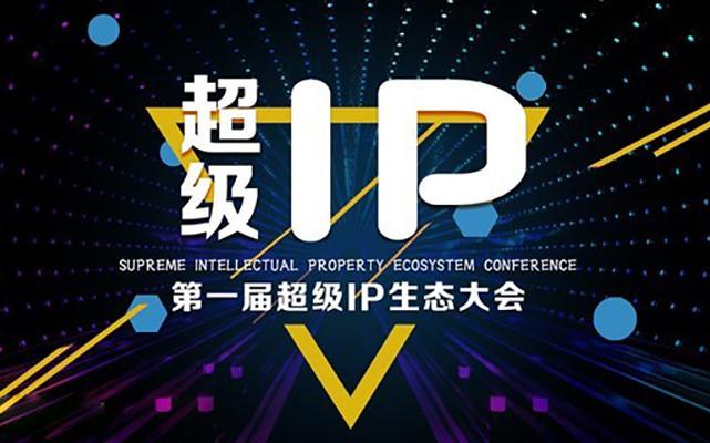 2017第一届超级IP生态大会