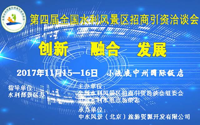 第四届全国水利风景区招商引资洽谈会